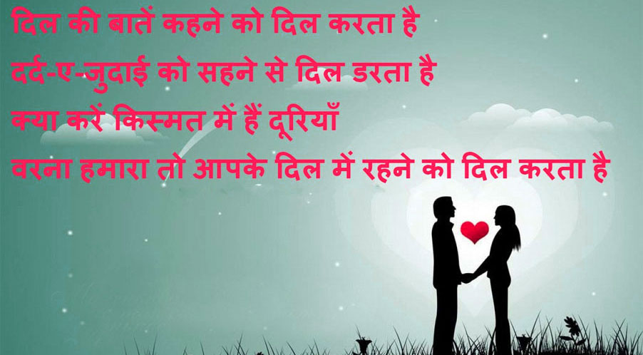 Two Line Hindi Shayari Pics Download