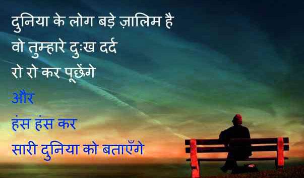 2 Line Hindi Shayari Images HD 5
