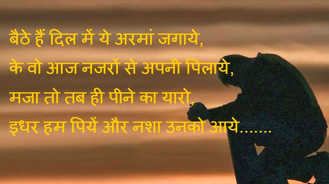 Two Line Hindi Shayari Wallpaper
