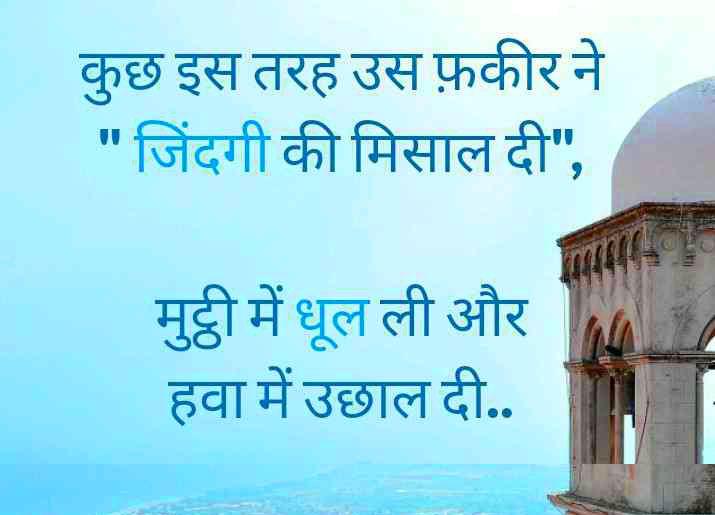 2 Line Hindi Shayari Images HD 7