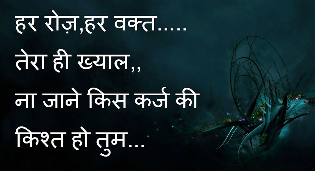 Two Line Hindi Shayari Wallpaper Free