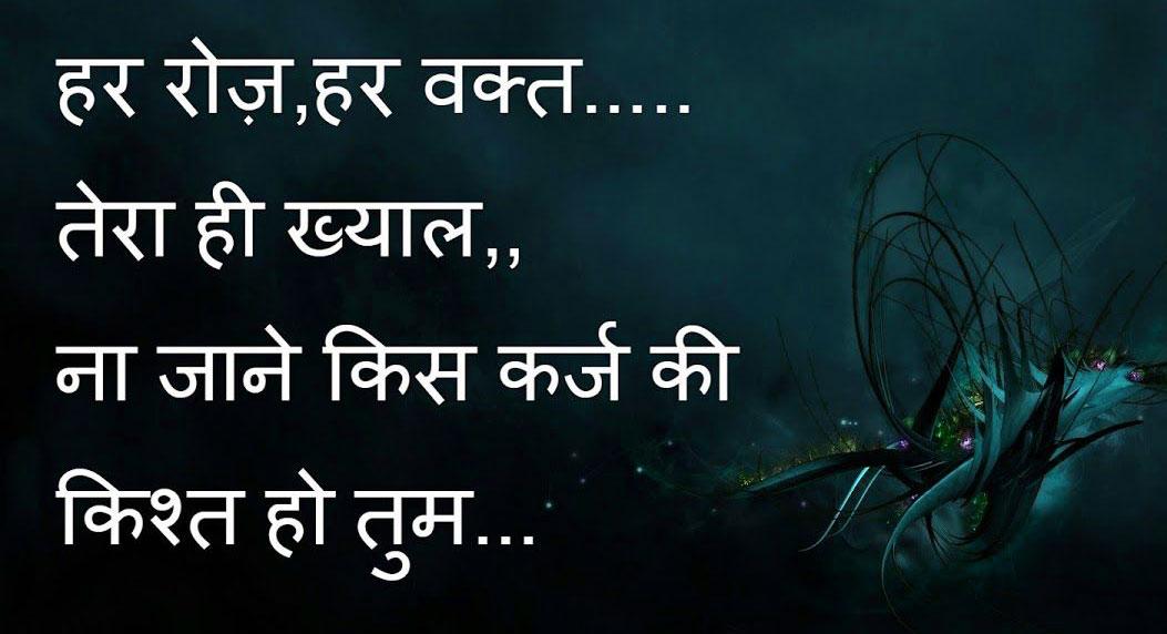 2 Line Hindi Shayari Images HD 8