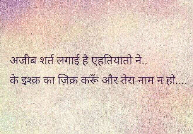 2 Line Hindi Shayari Images HD 9