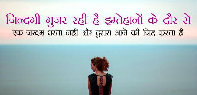 2 Line Hindi Shayari Wallpaper Pics Free Download 1
