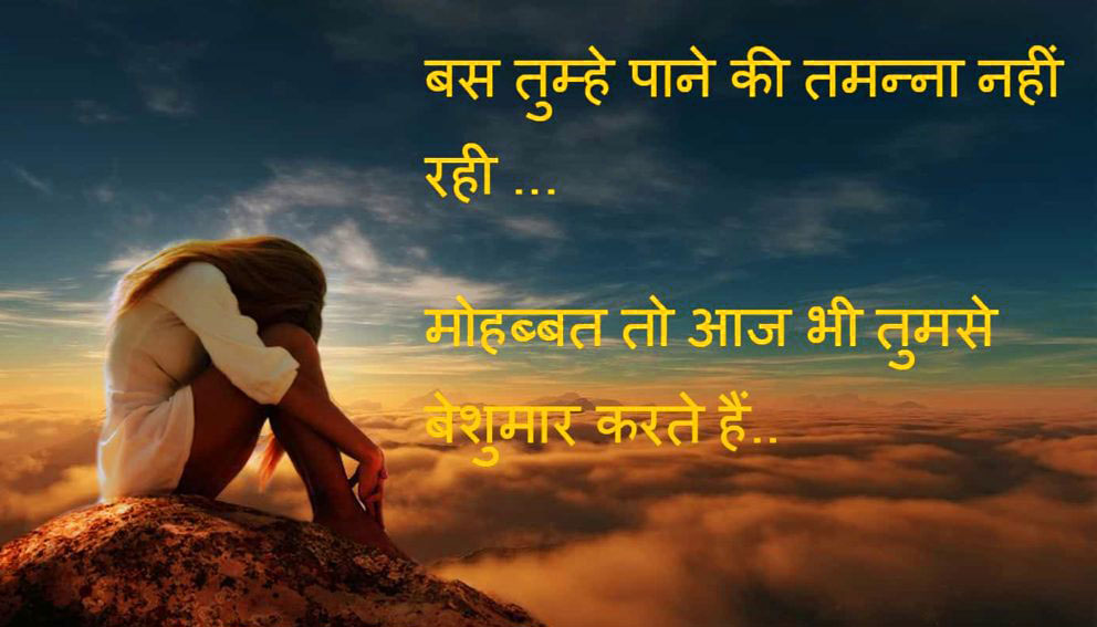 2 Line Hindi Shayari Wallpaper Pics Free Download 10