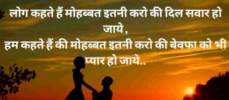 2 Line Hindi Shayari Wallpaper Pics Free Download 12