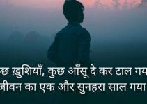 255+ 2 Line Hindi Shayari Images hd Download
