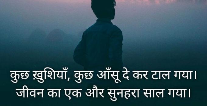 2 Line Hindi Shayari Wallpaper Pics Free Download 13