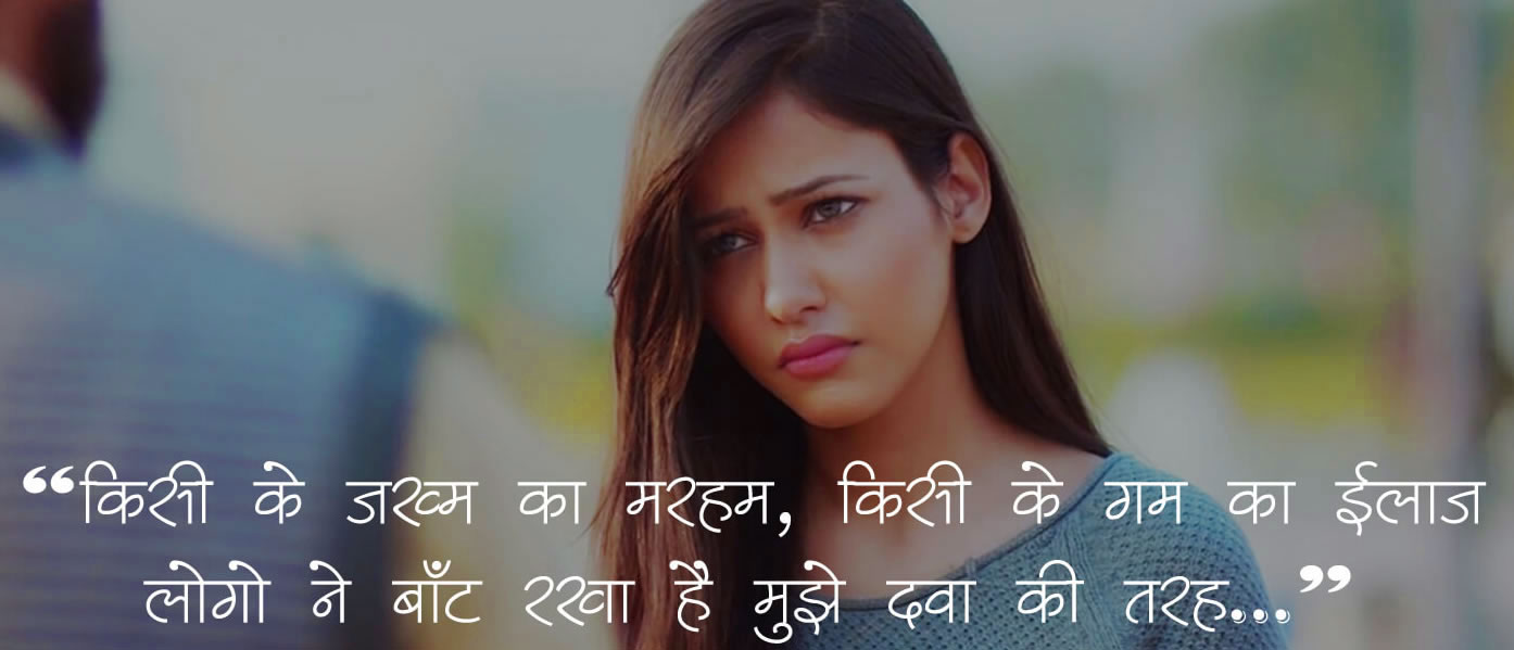 2 Line Hindi Shayari Wallpaper Pics Free Download 19