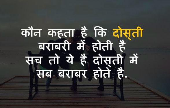 2 Line Hindi Shayari Wallpaper Pics Free Download 2
