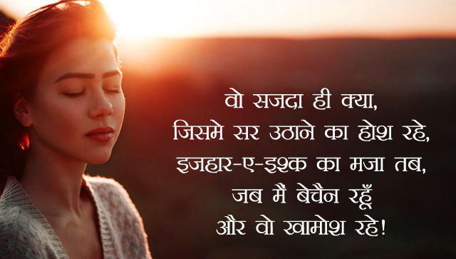 2 Line Hindi Shayari Wallpaper Pics Free Download 22