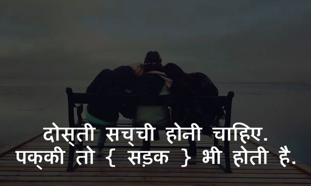 2 Line Hindi Shayari Wallpaper Pics Free Download 4