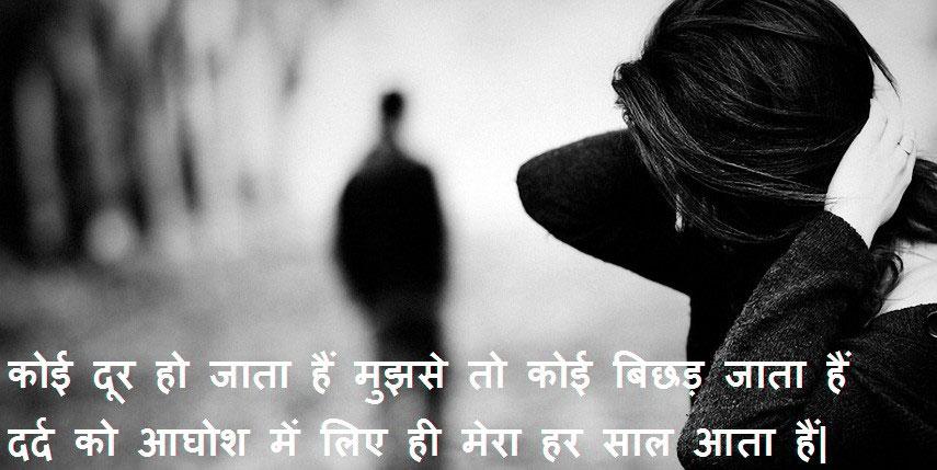 2 Line Hindi Shayari Wallpaper Pics Free Download 5