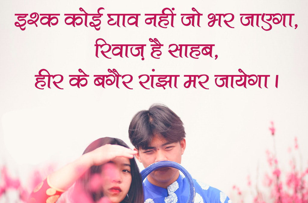 Two Line Hindi Shayari photo Free