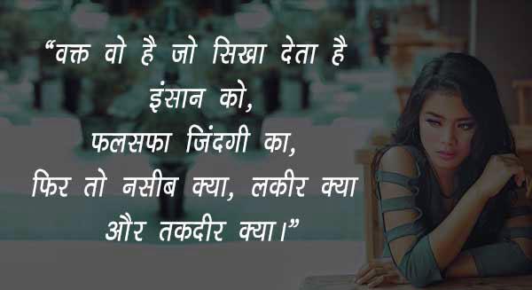 2 Line Hindi Shayari Wallpaper Pics Free Download 7