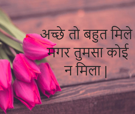 2 Line Hindi Shayari Wallpaper Pics Free Download 9