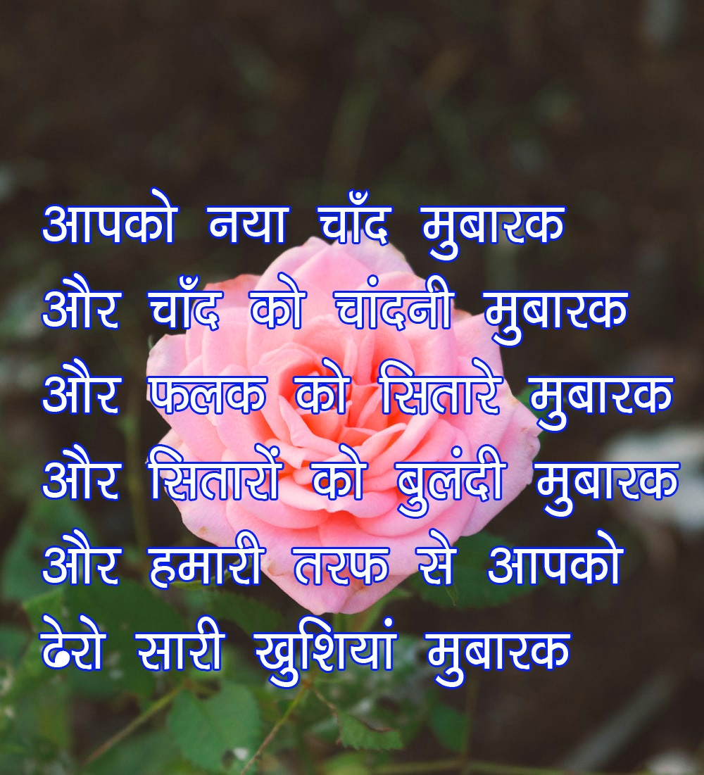 Aap ko Naya Chand mubarak