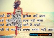 Apno Ko Dil De Bhulaya Nahi Jata