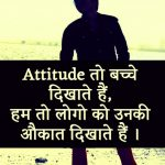 Attitude Wallpaper Pics Images In Hindi