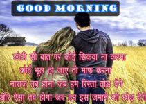 Best Hindi Shayari Good Morning Images