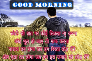 Best Hindi Shayari Good Morning Images