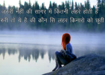 Best Hindi Shayari Pics