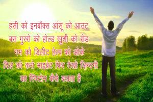 Best Hindi Whatsapp DP Images HD Download
