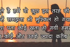Bhule Hai Hume wo Kuch is K