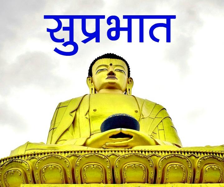 Buddha Good Morning Images Wallpaper pic Free Download