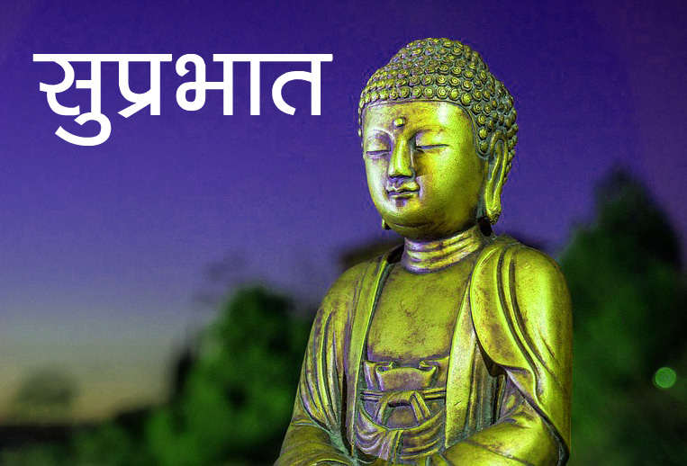 Free Best Quality Buddha Good Morning Images pics Download