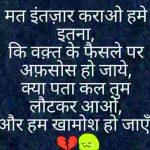 Dard Bhari Hindi Shayari Images Wallpaper Download