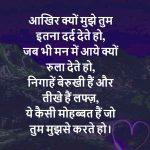 Dard Bhari Hindi Shayari Images 10