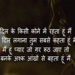 Dard Bhari Hindi Shayari Images 11
