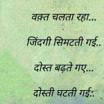 Dard Bhari Hindi Shayari Images 12