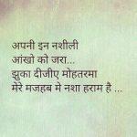Dard Bhari Hindi Shayari Images Photo Download