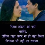 Dard Bhari Hindi Shayari Images 17