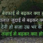Dard Bhari Hindi Shayari Images 18