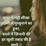 Dard Bhari Hindi Shayari Images Photo for Facebook