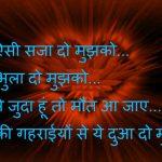 Best Dard Bhari Hindi Shayari Images Wallpaper Download