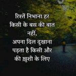 Dard Bhari Hindi Shayari Images 21