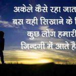 Dard Bhari Hindi Shayari Images 22