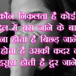 Dard Bhari Hindi Shayari Images Wallpaper New Download