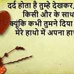 Dard Bhari Hindi Shayari Images Pics Download