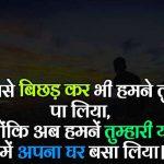 Dard Bhari Hindi Shayari Images 25