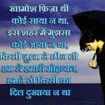 Free New Dard Bhari Hindi Shayari Images Pics Download