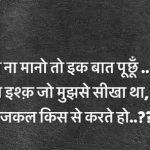 Dard Bhari Hindi Shayari Images 29