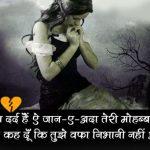 Dard Bhari Hindi Shayari Images 31