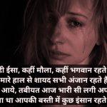 Dard Bhari Hindi Shayari Images 33
