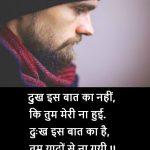 Dard Bhari Hindi Shayari Images Wallpaper for Girls Free