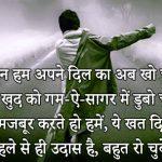 Dard Bhari Hindi Shayari Images Pic for Facebook
